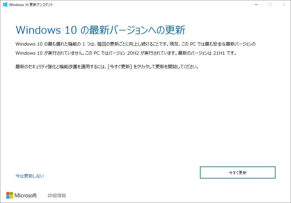 「Windows 10 更新アシスタント」