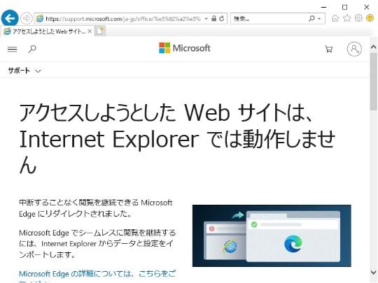 開発を終了した「Internet Explorer 11」