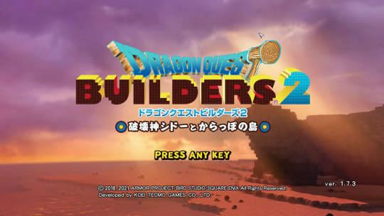 「ドラゴンクエストビルダーズ2 破壊神シドーとからっぽの島」のタイトル画面