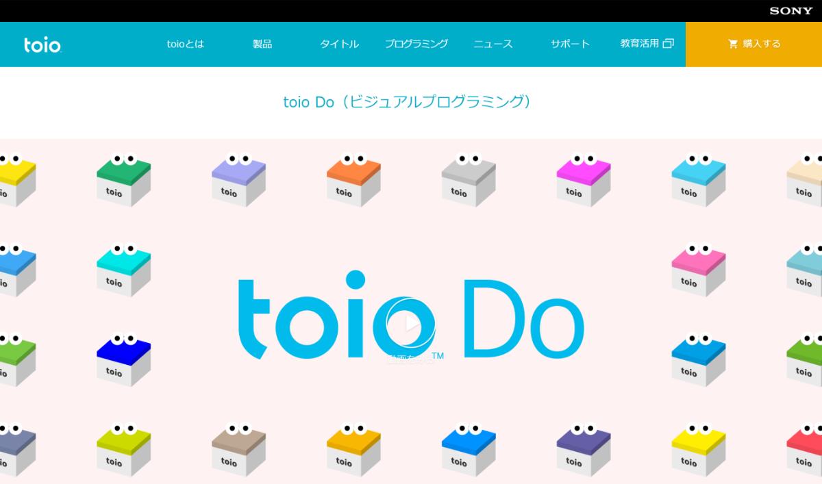 「toio Do」の説明ページ下に少しスクロールした[パソコンでやってみる]エリアから「Scratch Link」のダウンロード方法などが表示できる。