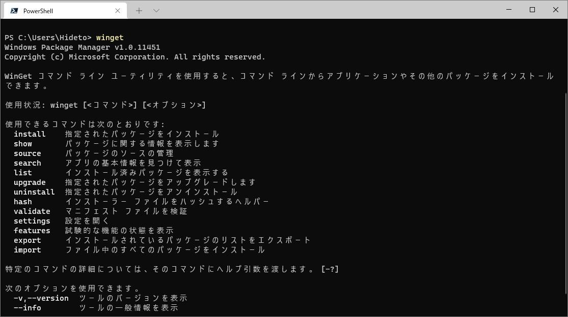「Windows Package Manager」(winget)v1.0