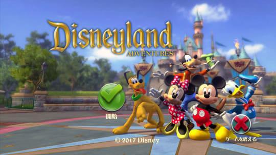 「Disneyland Adventures」のタイトル画面