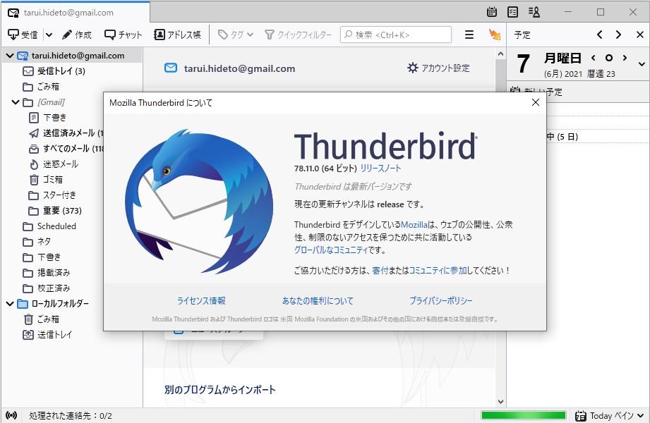 「Thunderbird」v78.11.0