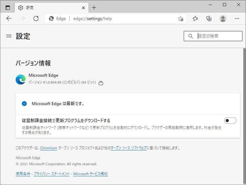 「Microsoft Edge」v91.0.864.48
