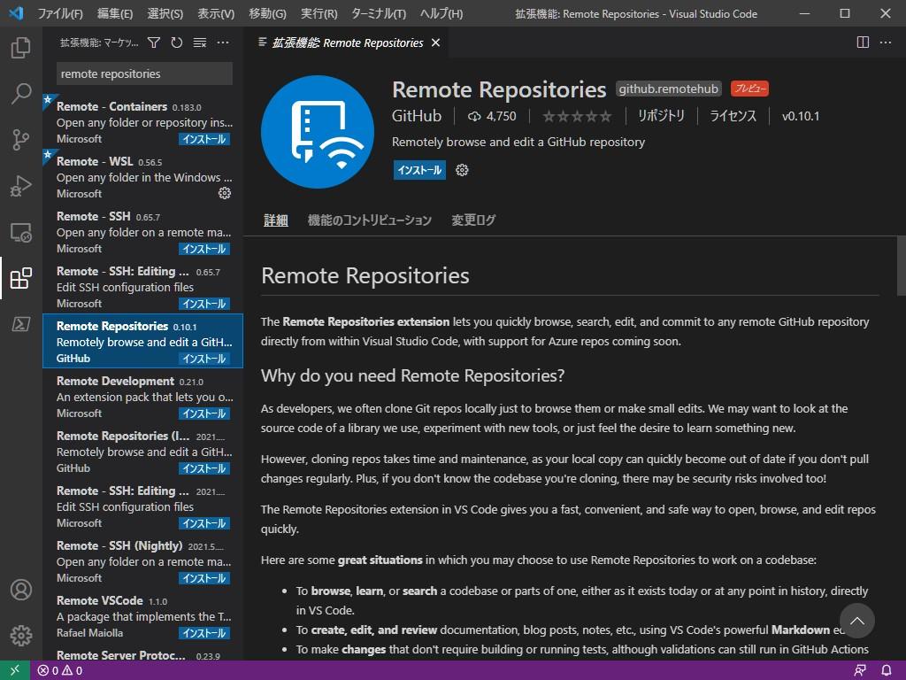 「Remote Repositories」拡張機能