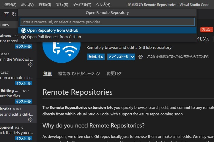 「Open Repository from GitHub」を選択