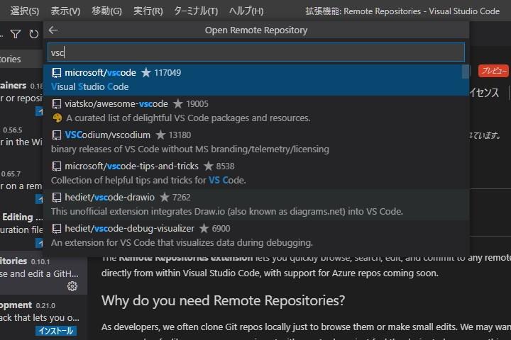 「GitHub」のリポジトリの検索と閲覧が可能に