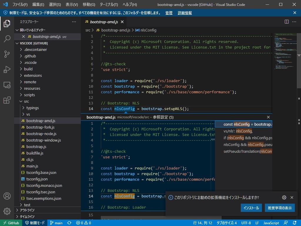 エクスプローラーや検索機能、タイムラインビュー、クイックオープン、ソースコントロールなど、だいたいの機能は利用可能。コードの閲覧が捗る