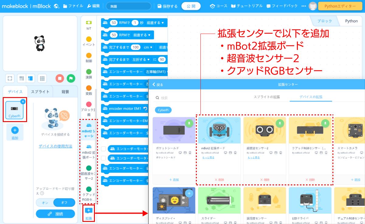 「mBlock 5」の画面。ウェブ版やタブレットアプリ版もあるがこの画面はWindowsのデスクトップ版。