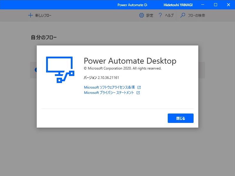 「Power Automate Desktop」v2.10.36.21161