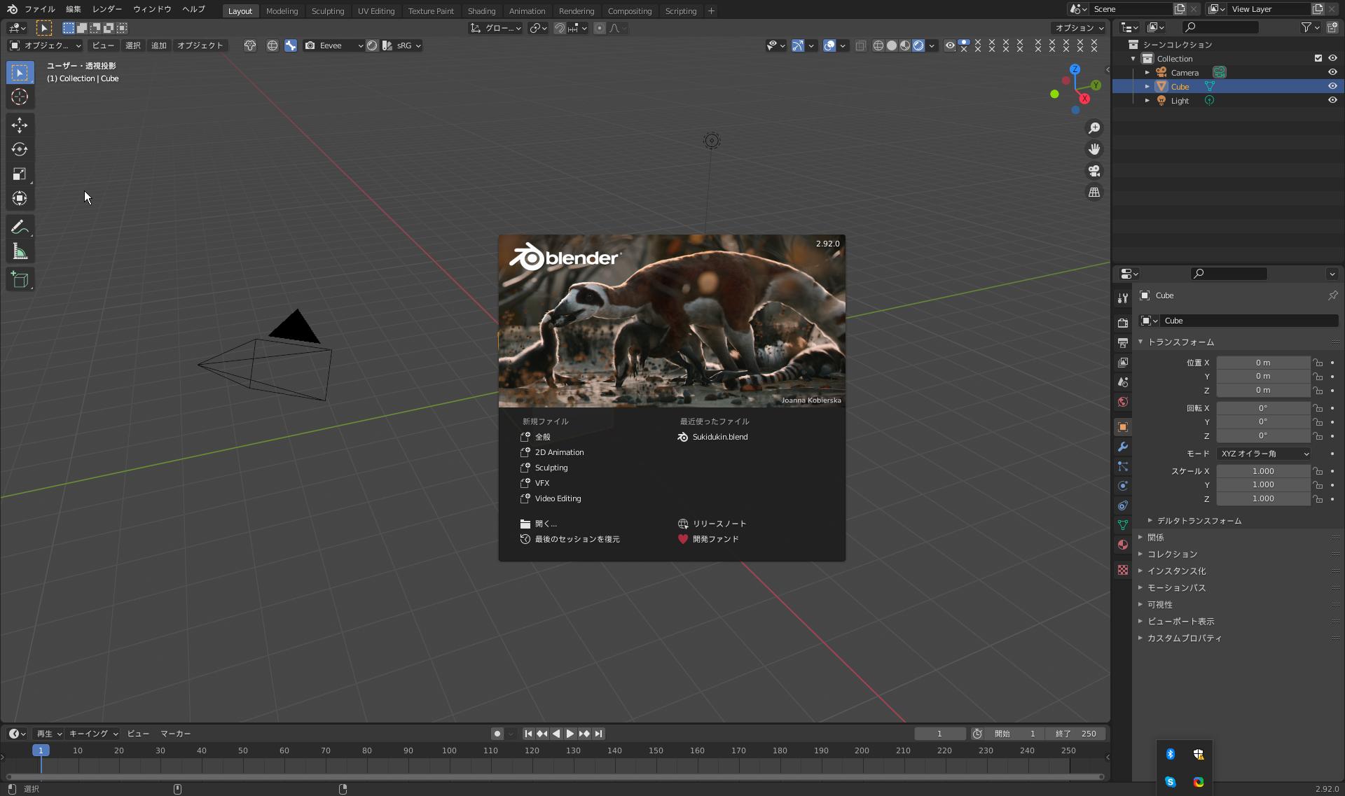 「Blender」の起動直後の画面(画像は「DAIV 4P」で起動したもの)