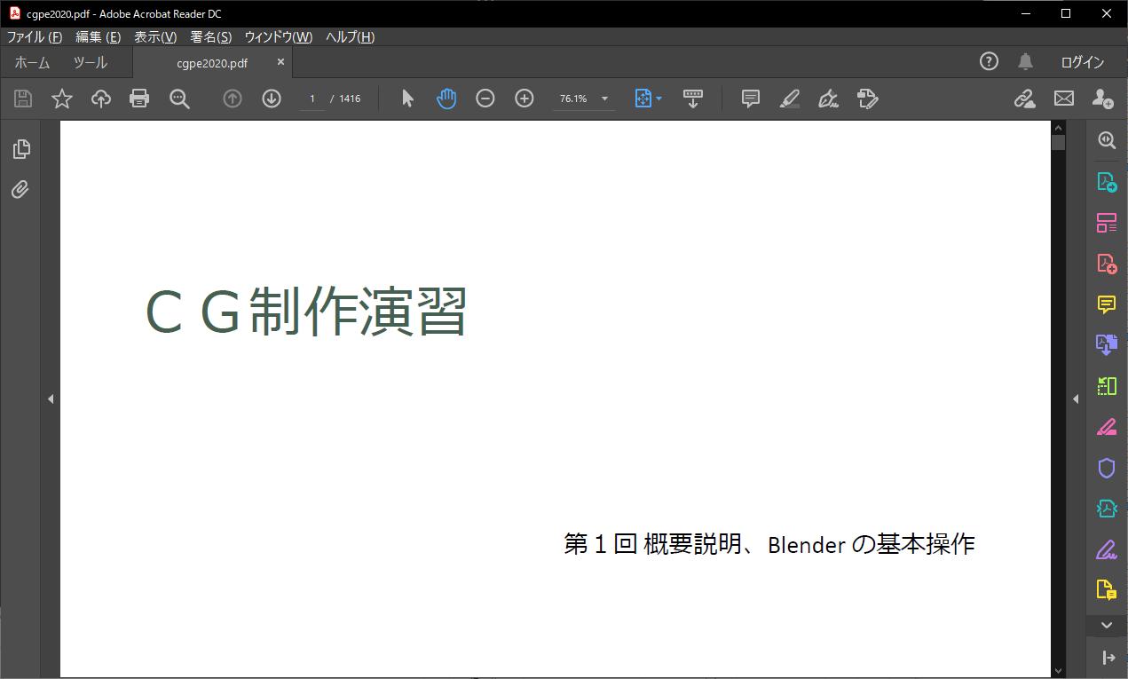 """和歌山大学システム工学部の床井浩平准教授による、<a href=""""http://web.wakayama-u.ac.jp/~tokoi/cgpe2020.html"""" class=""""strong bn"""" target=""""_blank"""">オンライン演習のため制作された資料の一部</a>が一般公開されている(http://web.wakayama-u.ac.jp/~tokoi/cgpe2020.html)。「Blender」のバージョンはv2.91時点のものだが、最新のv2.93でも問題なく扱える"""