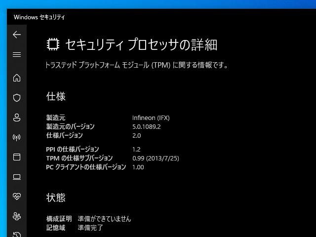 セキュアブートや「TPM 2.0」への対応状況は、「Windows セキュリティ」アプリで確認可能