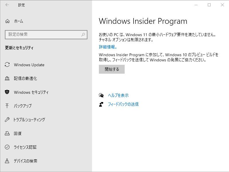 「Windows Insider Program」にこれから参加する場合、ハードウェア要件を満たしていなければプレビュー版「Windows 11」は配信されない