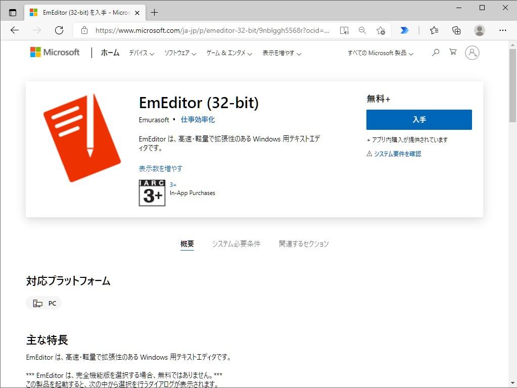 「EmEditor Professional」は「Microsoft Store」からもダウンロード・インストール可能