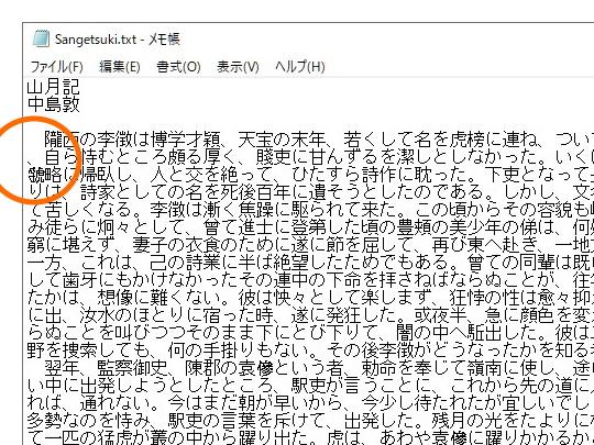 よく見ると行頭禁則ができていない「メモ帳」。ほかにも、ダブルクリックで日本語のワードを選択できないなど、日本語テキストを快適に書くには機能不足が否めない