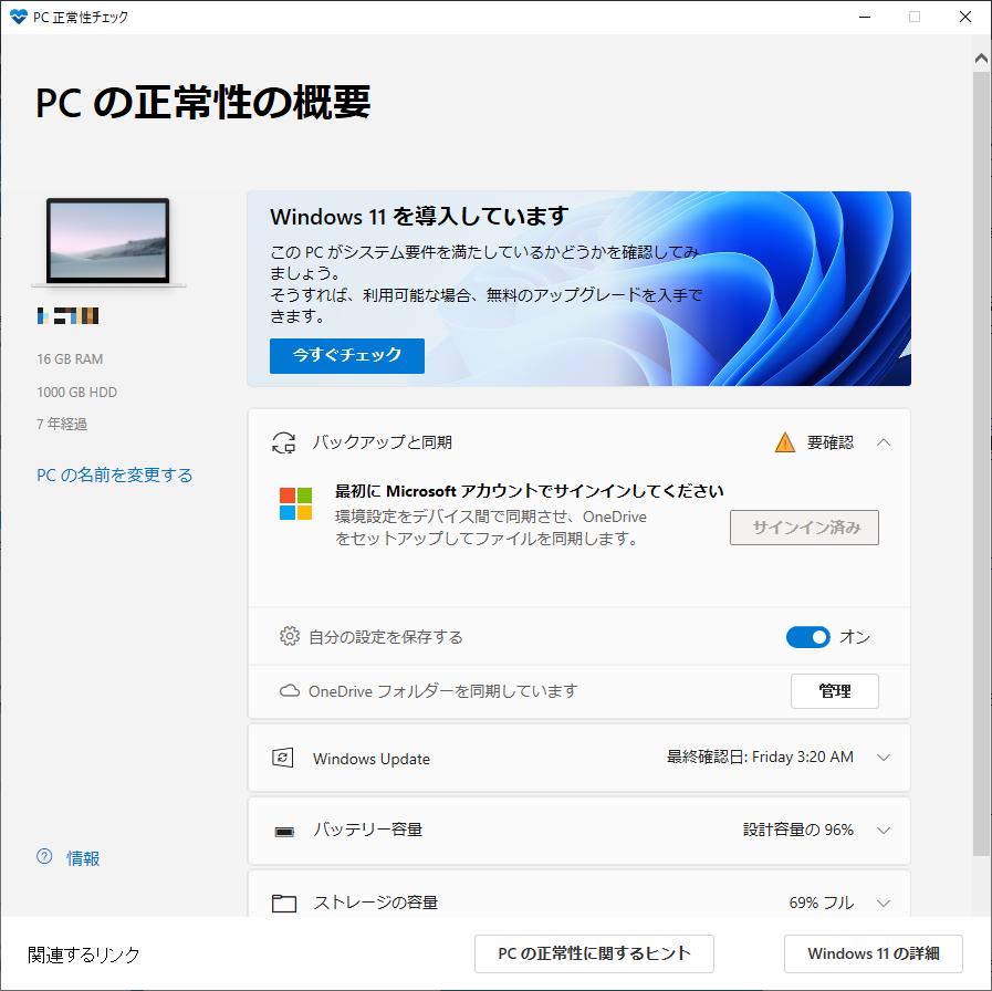Windows 10は無償でWindows 11へアップグレード可能