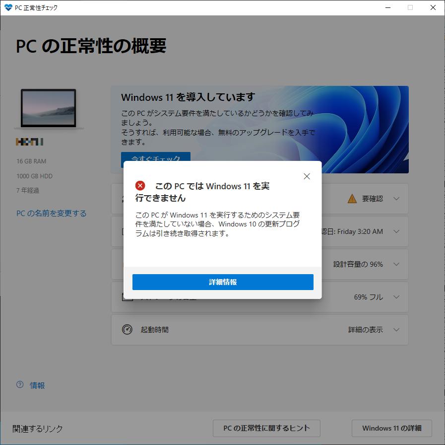 メインに使っているPCで「PC 正常性チェック」を使用した結果