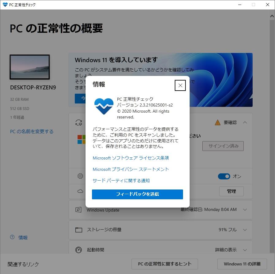 「PC 正常性チェック」ツール
