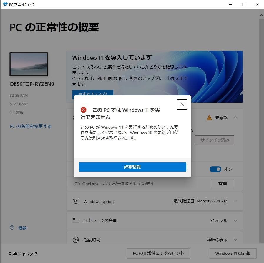 現在利用中のPCが「Windows 11」へアップグレード可能かどうかをチェックするMicrosoftの「PC 正常性チェック」ツール