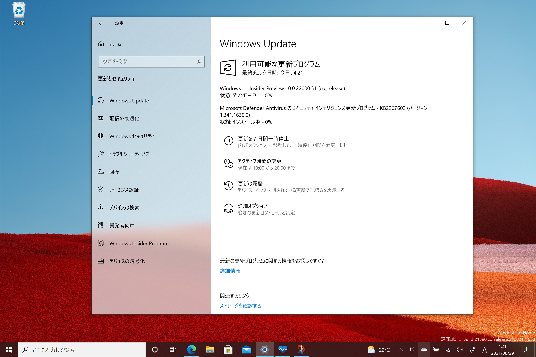 「Windows 11」のプレビュービルドがWindows Insider Program Devチャネルで提供開始