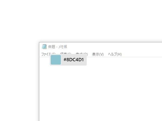 [Windows]+[Shift]+[C]キーで気軽に利用できるスポイトツール