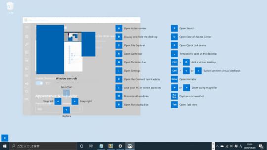 [Windows]キーとの組み合わせて利用できる便利なショートカットキーを案内する「Shortcut Guide」
