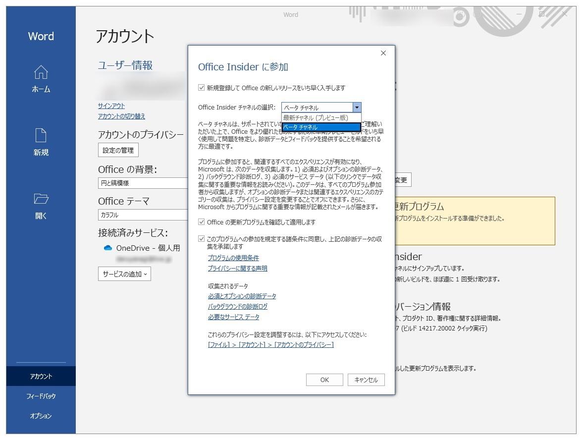 「Office Insider」のBetaチャネルで順次展開。Windows 10/11に対応