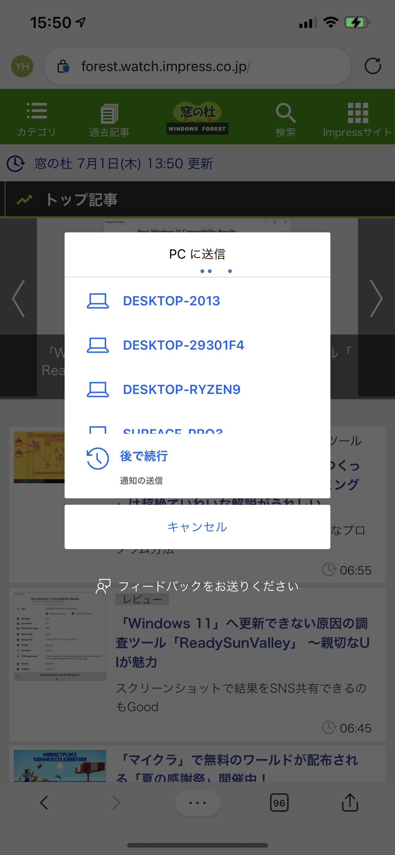 「Microsoft アカウント」にリンク済みのPCを選択して、閲覧ページを送信