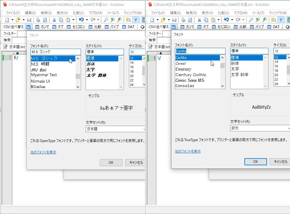 円マークとして表示される文字コード「U+005C」はフォントによりバックスラッシュなどとして表示される仕様