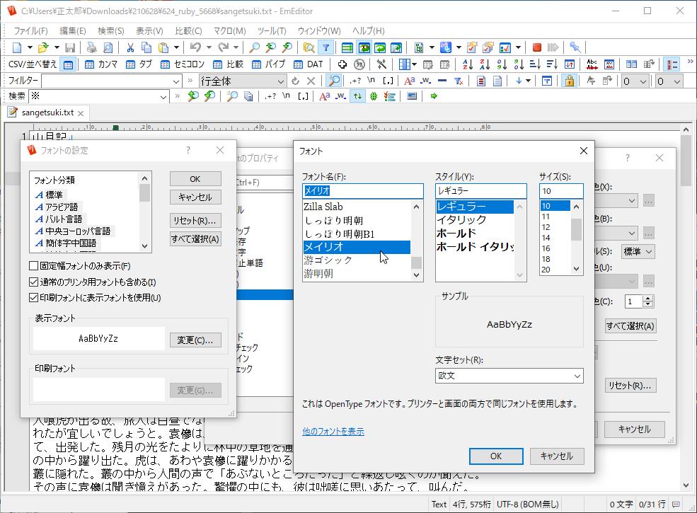 [すべての設定のプロパティ]からたどって[フォントの設定]ダイアログからすべてのファイルで使用するフォントを設定できる