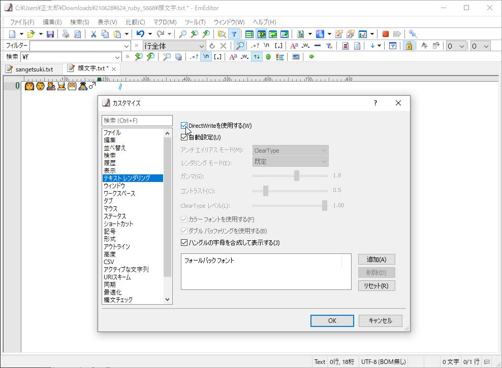 [ツール]-[カスタマイズ]メニューの[テキスト レンダリング]ページで[DirectWriteを使用する]オプションを有効化する