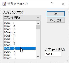 [特殊文字の入力]ダイアログ