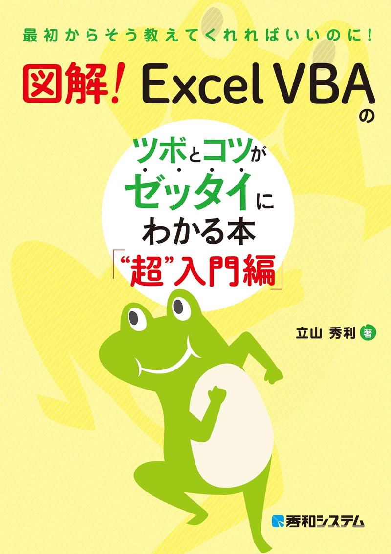 """『図解! Excel VBAのツボとコツがゼッタイにわかる本 """"超""""入門編』"""
