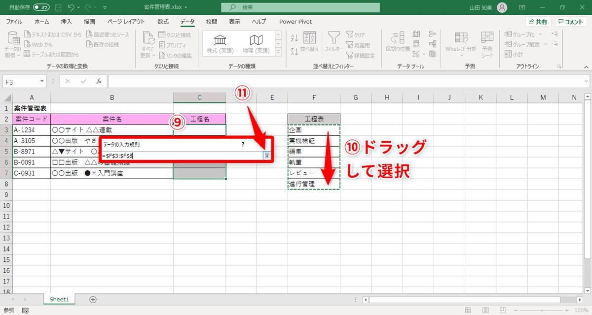ドロップダウンリストにしたいセル範囲を選択(⑩)。[データの入力規則]の入力欄にセル範囲が正しく入力されたら、右端のボタン(⑪)をクリック