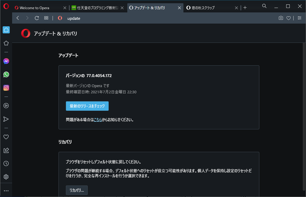 「Opera」v77.0.4054.172