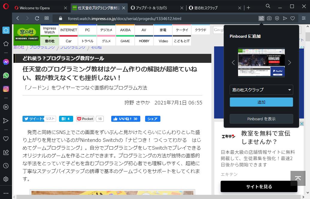 Webページを「Pinboard」にスクラップ