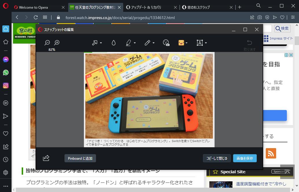 スクリーンショットを「Pinboard」にスクラップ