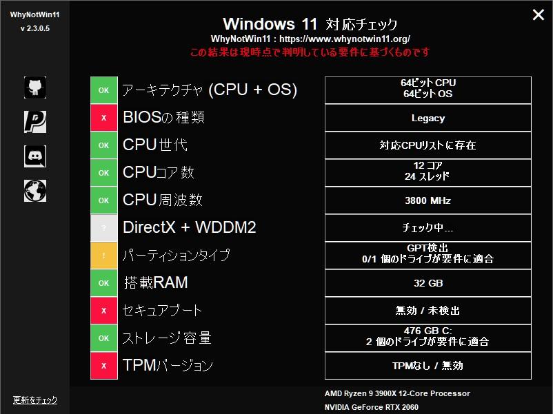 「WhyNotWin11」v2.3.0.5