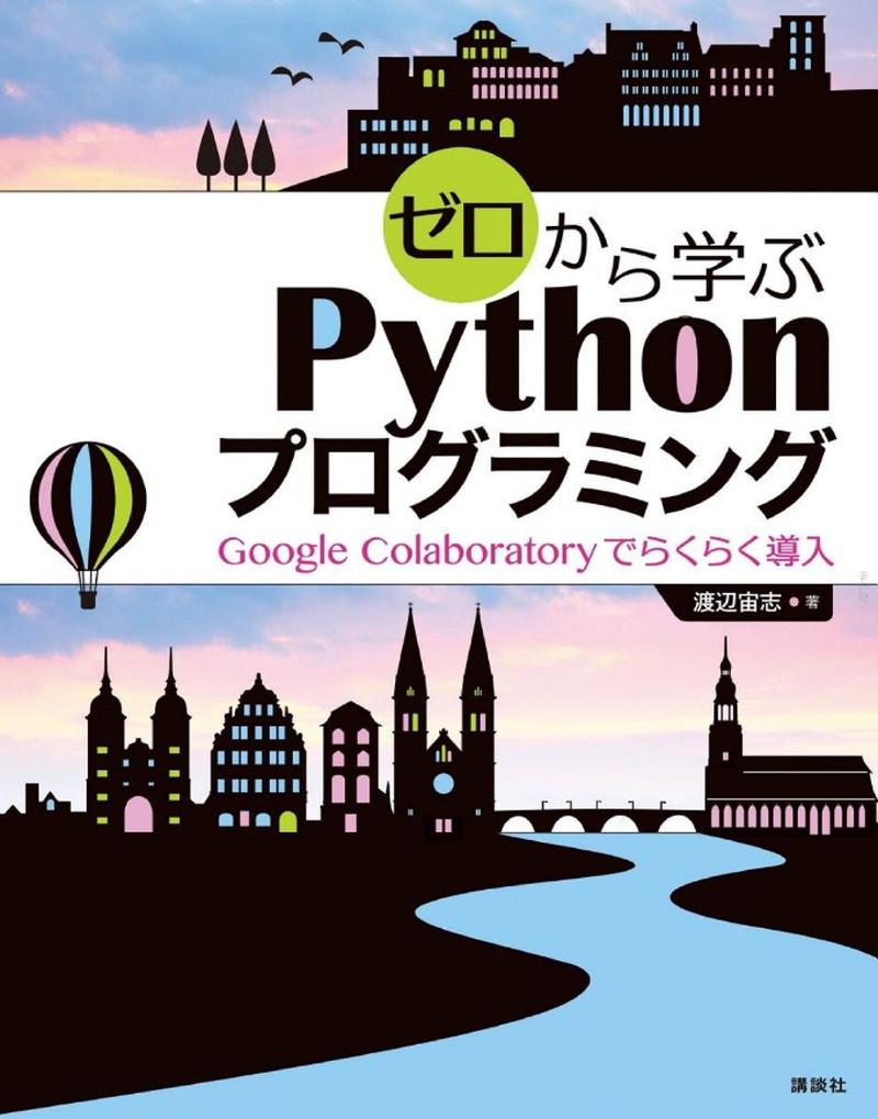 『ゼロから学ぶPythonプログラミング Google Colaboratoryでらくらく導入 (KS情報科学専門書)』