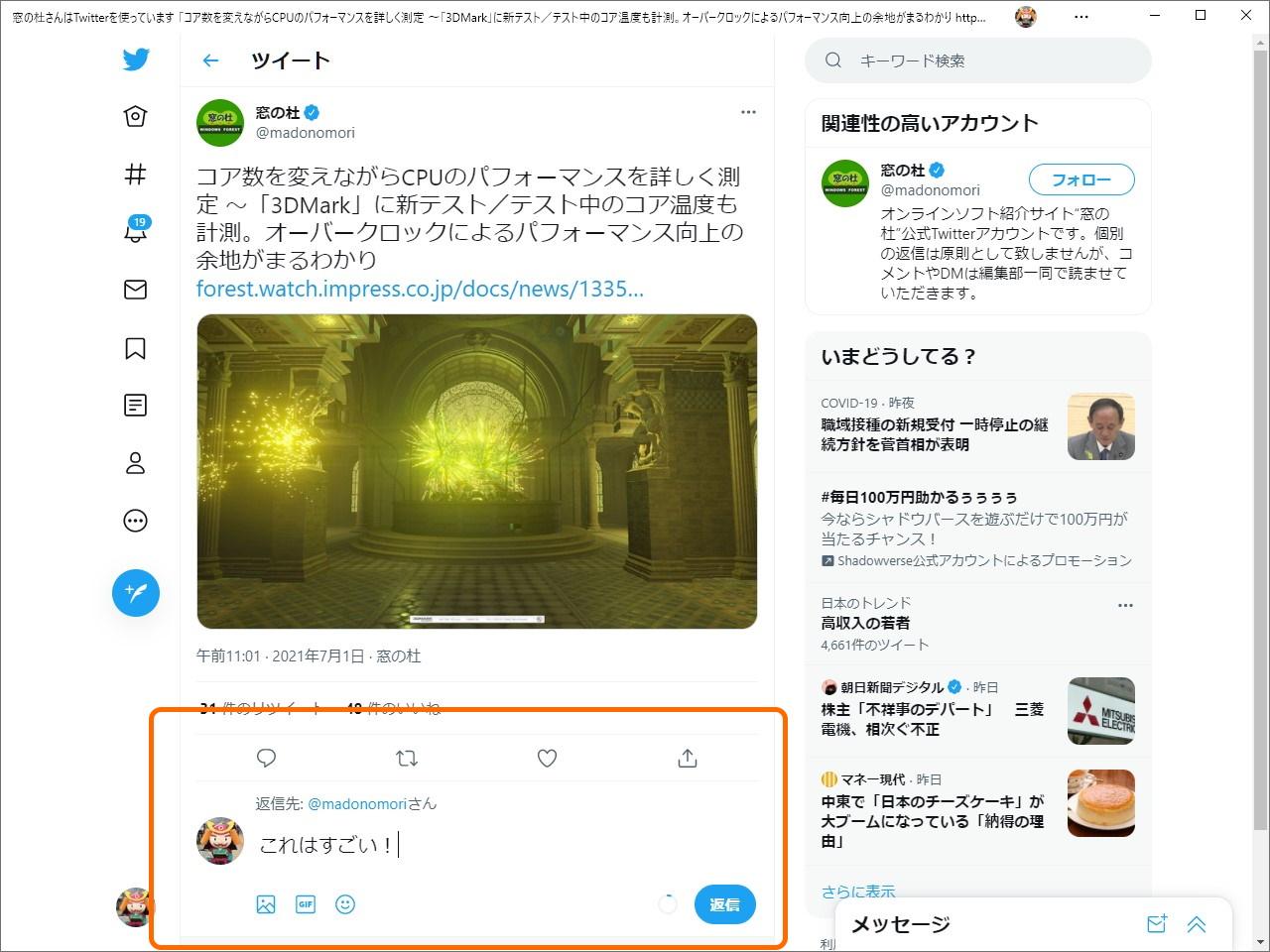 Windows 10向け「Twitter」アプリ。試験機能「インライン返信」がすべてのユーザーに解放