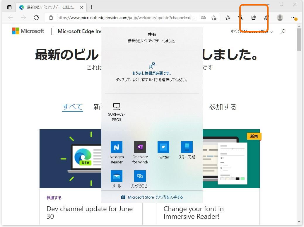 「Microsoft Edge」でOSネイティブの[共有]機能が利用可能に