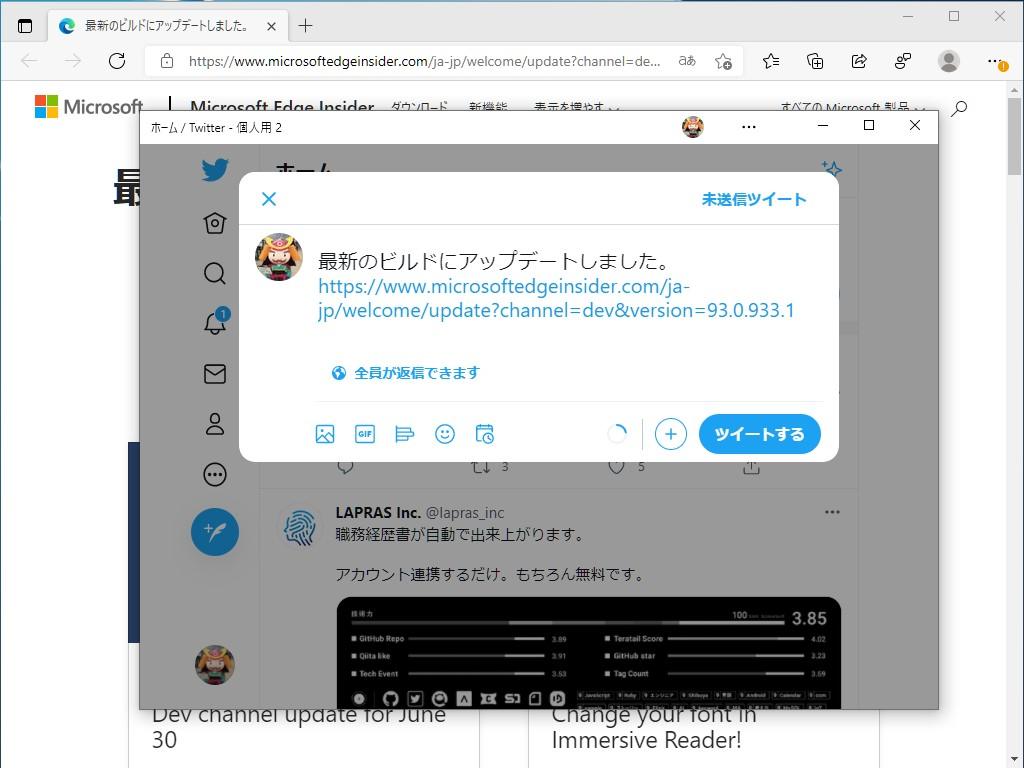 「Twitter」アプリと共有した様子。フォロワーと簡単にリンクをシェアできる