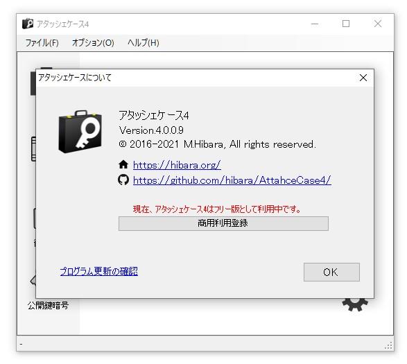 「アタッシェケース#3」v4.0.0.9