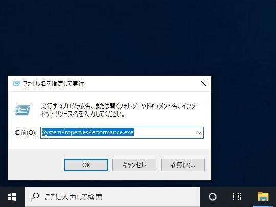 [Windows]+[R]キーを押して[ファイル名を指定して実行]ダイアログにアクセスし、「SystemPropertiesPerformance.exe」と入力して[Enter]キーを押す