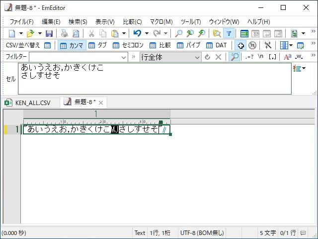 セルの内容は[セル]ツールバーで閲覧・編集できる。区切り文字を含めたり、[Ctrl]+[Enter]キーで改行を追加することも可能