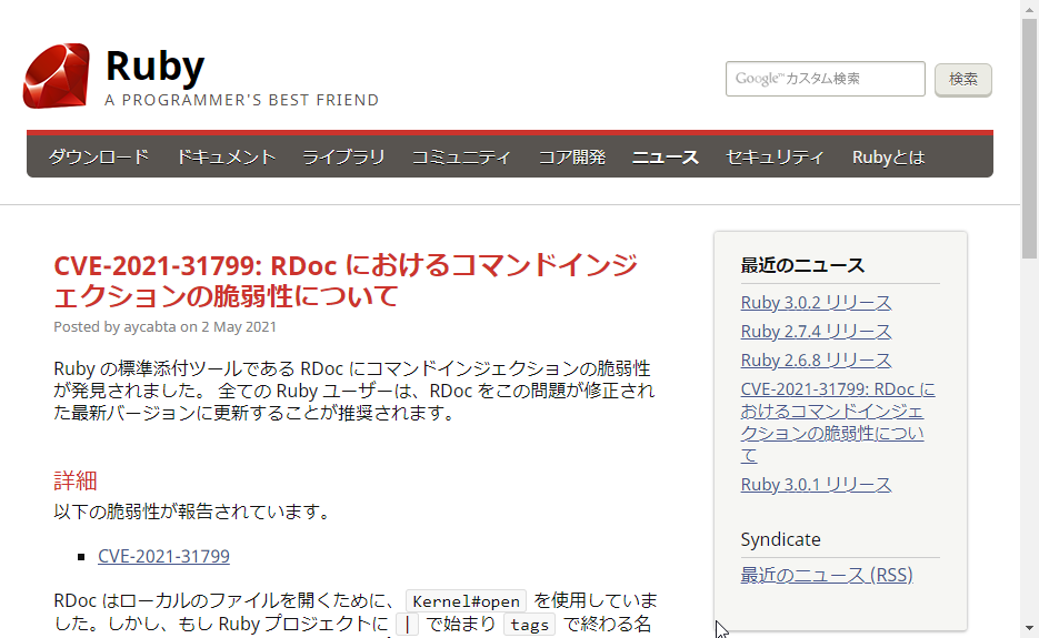 「Ruby 3.0.2」が正式リリース