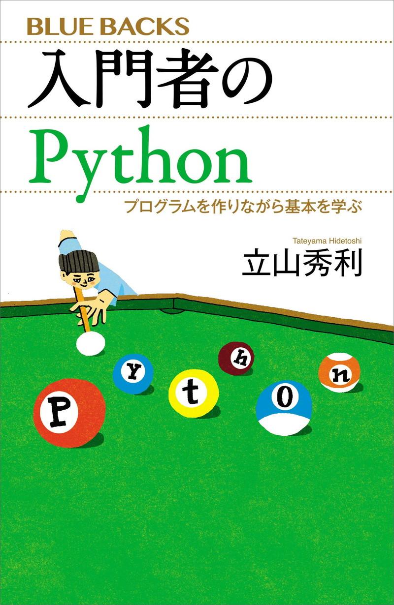 『入門者のPython プログラムを作りながら基本を学ぶ (ブルーバックス)』