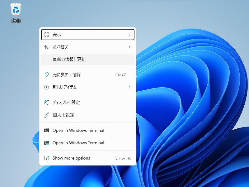デスクトップの右クリックメニューには[最新の情報に更新]コマンドを初期状態で表示