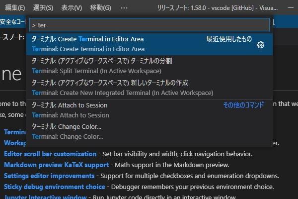 コマンドパレットで[Create Terminal in Editor Area]コマンドを利用